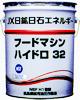 フードマシン ハイドロ(NSF H1登録品)