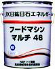 フードマシン マルチ(NSF H1登録品)